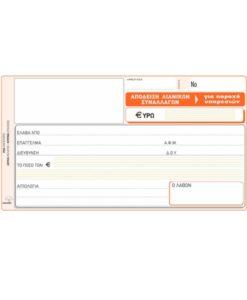 Απόδειξη Απόδειξη Λιανικών Συναλλαγών 236Α