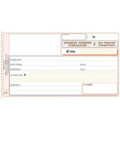 Απόδειξη παροχής υπηρεσιών συμπεριλαμβανομένου ΦΠΑ No.236 No.237