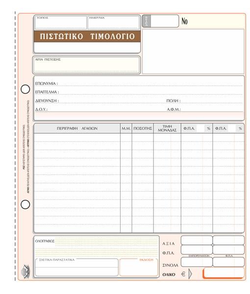 Πιστωτικό Τιμολόγιο Τριπλότυπο Νο. 290